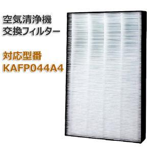 対応品番:KAFP044A4・ACK55N 空気清浄機交換用フィルタ 交換用集塵フィルタ 送料無料 静電HEPAフィルター 互換品 (非純正)(1枚) ダイキン用|dorarecoya