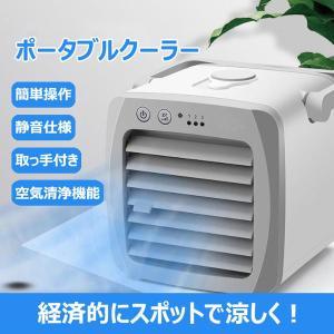 冷風機 冷風扇 小型クーラー 卓上クーラー ミニエアコンファン 充電不可 扇風機 卓上冷風機 AC 100V USB兼用 7色LED 静音 ポータブルエアコン 冷却 携帯 2020の画像
