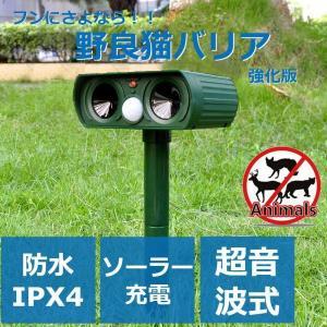 野良 猫バリア 猫よけ ソーラー式 超音波 電磁波 赤外線センサー 簡単設置 猫 犬 ネズミ キツネ 鳥 スズメ 鳩 カラス 撃退 動物対策器 害獣対策