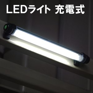 LEDライト 充電式 作業灯 投光器 釣り 照明 完全 防水 5500K 白色光 450LM 防塵防水IP68 充電器 ランタン ハンディライト LEDランプ アウトドア 防災 災害|dorarecoya