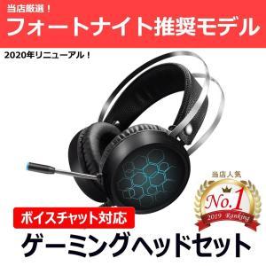 ■商品名■ ゲーミングヘッドセット  レビュー特典:オーディオ変換プラグ ご使用することでニンテン...