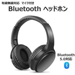 Bluetooth5.0ヘッドホン マイク付き ブルートゥース 5.0 ヘッドフォン ワイヤレスヘッ...