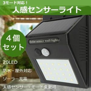 4個セット センサーライト ソーラーライト 屋外 20灯 LED 人感センサー 自動点灯 防水 電気不要 配線不要 簡単設置 屋根/軒下/玄関/駐車場|dorarecoya