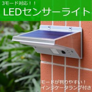 LED ソーラーライト 人感センサー センサーライト 自動点灯 太陽光発電 防水  屋外 配線不要 簡単設置 屋根 防犯グッズ 明るい|dorarecoya