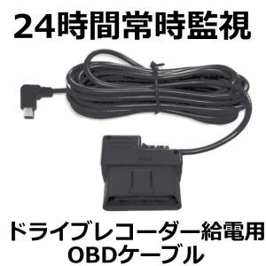 OBDケーブル 駐車監視 ドライブレコーダー用 アクセサリー 24時間監視 常時監視 給電 ケーブル...