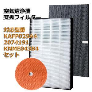 集塵フィルター KAFP029A4 脱臭フィルター 2074191 ダイキン 加湿フィルターknme043b4 加湿空気清浄機  互換品 (非純正) DAIKIN 加湿器 互換 フィルター|dorarecoya