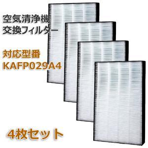 空気清浄機交換用フィルタ 交換用集塵フィルタ ダイキン(DAIKIN)互換品 【送料無料】 静電HEPAフィルター 互換品 (非純正) KAFP029A4・TCK70M 4枚セット|dorarecoya