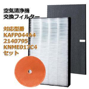 集塵フィルター KAFP044A4 脱臭フィルター 2140795 ダイキン 加湿空気清浄機フィルター KNME017C4 互換品 (非純正) DAIKIN 加湿器 空気清浄機 互換フィルター|dorarecoya