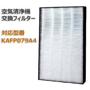 空気清浄機交換用フィルタ ダイキン(DAIKIN)互換品 【送料無料】 互換品 非純正 KAFP079A4|dorarecoya
