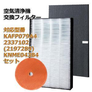 集塵フィルター KAFP079A4 脱臭フィルター 2337102 2197289 ダイキン 加湿フィルター knme043b4 互換品 (非純正) DAIKIN 加湿器 空気清浄機 互換 フィルター|dorarecoya