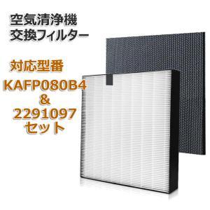ダイキン加湿空気清浄機交換用フィルターkafp080b4 交換用集じんフィルター 2291097 脱臭フィルター KAFP080A4 の後継品 品番:KAFP080B4(互換品)2枚セット|dorarecoya