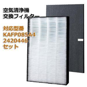 空気清浄機交換用フィルタ ダイキン(DAIKIN)互換品 互換品 非純正 合計2枚 対応品番:KAFP085A4 2420446|dorarecoya