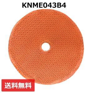 ダイキン(DAIKIN)互換 空気清浄機用加湿フィルター KNME043B4 99A0509 穴なし 旧:KNME043A4 99A0499非純正 消耗品|dorarecoya