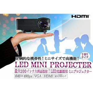 最大100インチ大画面投射 HDMI端子搭載 ミニLEDプロジェクター FF-5551|doraya