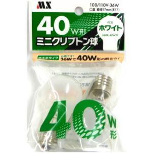 マクサー ミニクリプトン球 口金E-17 40W 2個組 ホワイト|doraya