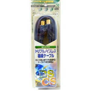 ミニートリプルノイズレス機構ケーブル TVケーブル 青 3m 4C-II (B)|doraya
