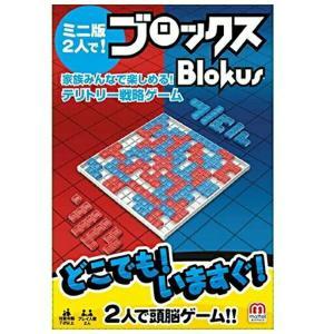 2人版ブロックス!どこでも、いますぐ!遊べるブロックス。 2色の二人用となり、旅行先や移動中の新幹線...