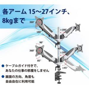 FACE8 モニターアーム ディスプレイ ガス圧 ガススプリング式 4画面 15?27インチ対応 日...