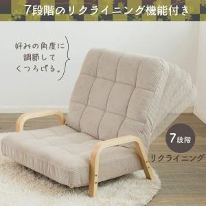 アイリスオーヤマ ウッドアームチェア LWサイズ 座椅子 リクライニングチェア 幅広ゆったり 連結可 ソファ 背もたれ7段階リクライニング|doreminchi