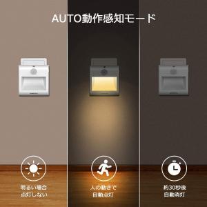 OMERIL フットライト 人感センサー 明暗センサー 足元灯 コンセント式 明るさタッチ調節 三つモード PSE認証済み 2個セット|doreminchi