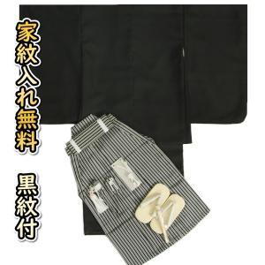 七五三 着物 男 着物袴セット 黒無地羽織着物 紋付タイプ 縞袴 5歳用 12点セット 足袋付きセット|doresukimono-kyoubi