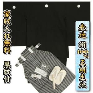 七五三 着物 5歳 男の子 正絹 羽織着物 正絹黒縞袴セット 黒紋付 12点セット 足袋付きセット 日本製 家紋入れ無料サービス付き
