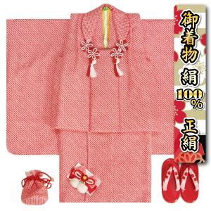 七五三 着物 正絹 三歳 女の子 被布セット 赤色 被布赤色 総本鹿の子絞り 足袋付きセット 日本製
