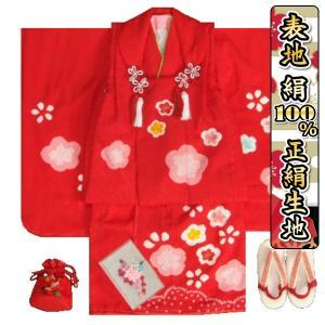 七五三 正絹 被布セット 着物 3歳 女の子 赤色 本梅絞り染め 刺繍四季梅桜 足袋付きフルセット 日本製