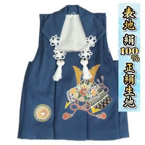七五三 3歳 着物 男の子 正絹 被布単品 青紺 兜 手描き 変わり無地精華生地 日本製|doresukimono-kyoubi