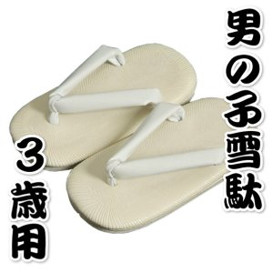 七五三着物男の子用 雪駄(草履)単品 合皮素材タイプ 3歳用|doresukimono-kyoubi