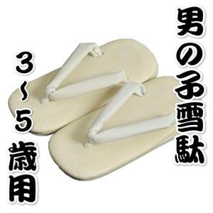 七五三着物男の子用 雪駄(草履)単品 合皮素材タイプ 3歳から5歳用|doresukimono-kyoubi