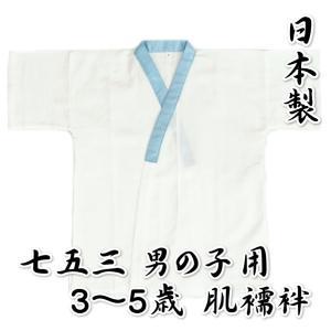 七五三着物用肌着 男の子に最適 ガーゼ肌襦袢 白 衿紺色 3歳用 5歳用 日本製|doresukimono-kyoubi