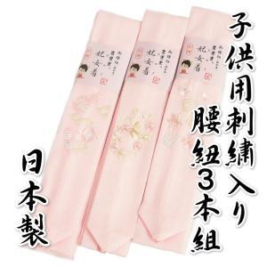 子供腰紐 本モスリン 3本組 妃女着ブランド 七五三着物に最適 淡ピンク 刺繍使い 日本製