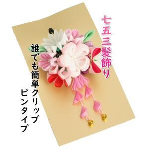 髪飾り 七五三着物 成人式振袖 卒業袴 に最適な和タイプ 蝶 桜垂れ飾り付き クリップピンタイプ 日本製|doresukimono-kyoubi