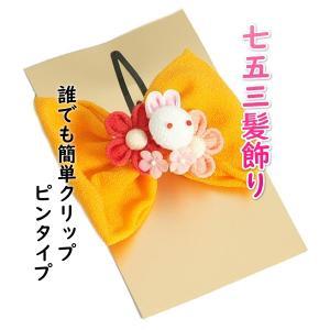 髪飾り 七五三着物 成人式振袖 卒業袴 に最適な和タイプ オレンジ リボン型 ちりめん地 うさぎ飾り付 クリップピンタイプ 日本製|doresukimono-kyoubi