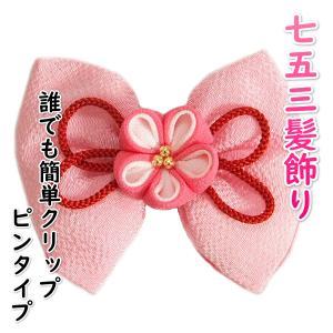 髪飾り 七五三着物 卒業袴 に最適な和タイプ リボン 赤色 クリップピンタイプ