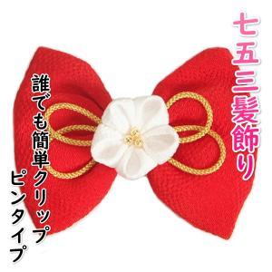 髪飾り 七五三着物 成人式振袖 卒業袴 に最適な和タイプ 3点セット 赤 梅 蝶 ちりめん地 かんざしピンタイプ 日本製