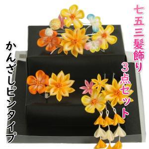 髪飾り 七五三 着物 成人式振袖 卒業袴 に最適な和タイプ 3点セット オレンジ かんざしピンタイプ 日本製