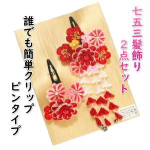 七五三 髪飾り 3歳 7歳 成人式振袖 卒業袴 に最適な和タイプ 2点セット 赤 牡丹菊 クリップピンタイプ 日本製