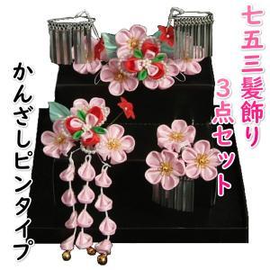 髪飾り 七五三 着物 成人式振袖 卒業袴 に最適な和洋兼用タイプ 3点セット ピンク 赤 パール飾り 桜垂れ飾り かんざしピンタイプ 日本製