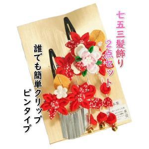 髪飾り 七五三着物 成人式振袖 卒業袴 に最適な和タイプ 2点セット 赤 ピンク 金花弁 垂れ飾り クリップピンタイプ 日本製