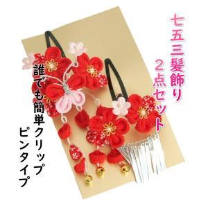 髪飾り 七五三着物 成人式振袖 卒業袴 に最適な和タイプ 2点セット 梅華 垂れ飾り付 クリップピンタイプ|doresukimono-kyoubi