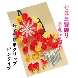 髪飾り 七五三着物 成人式振袖 卒業袴 に最適な和タイプ 2点セット 梅 菊 クリップピンタイプ 日本製|doresukimono-kyoubi