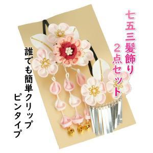 髪飾り 七五三着物 成人式振袖 卒業袴 に最適な和タイプ 2点セット ピンク色 梅 桜 クリップピンタイプ 日本製|doresukimono-kyoubi