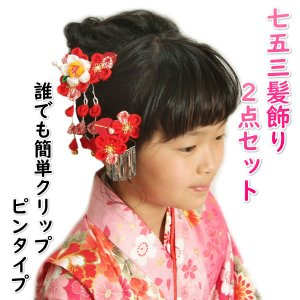髪飾り 七五三着物 成人式振袖 卒業袴 に最適な和タイプ 2点セット 山茶花 梅 クリップピンタイプ 日本製