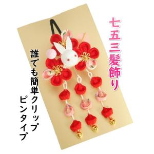 髪飾り 七五三着物 成人式振袖 卒業袴 に最適な和タイプ 赤 ウサギ 小花垂れ飾り付き クリップピンタイプ 日本製