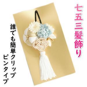 髪飾り 七五三着物 成人式振袖 卒業袴 に最適な和タイプ 紫ピンク 小菊 桜垂れ飾り付き クリップピンタイプ 日本製
