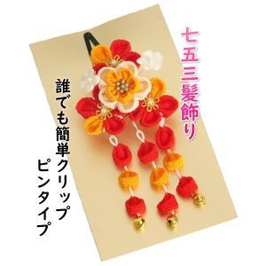 髪飾り 七五三着物 成人式振袖 卒業袴 に最適な和タイプ 赤 白 山茶花 華垂れ飾り付き クリップピンタイプ 日本製|doresukimono-kyoubi