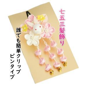 髪飾り 七五三着物 成人式振袖 卒業袴 に最適な和タイプ ピンク うさぎ飾り 桜垂れ飾り付き クリップピンタイプ 日本製|doresukimono-kyoubi