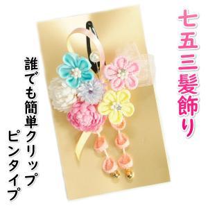 髪飾り 七五三着物 成人式振袖 卒業袴 に最適な和タイプ 2点セット 手染め 桜垂れ飾り付 ピンク 白 コームピンタイプ 日本製